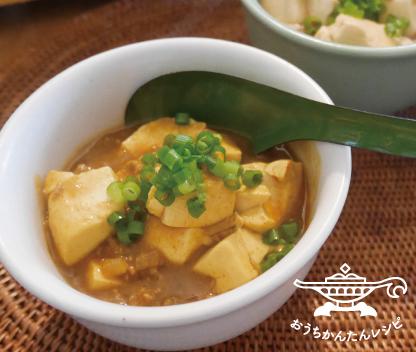 麻婆豆腐&カレー麻婆豆腐